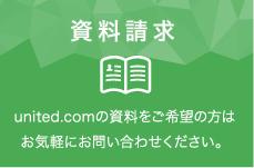 資料請求 united.comの資料をご希望の方はお気軽にお問い合わせください。