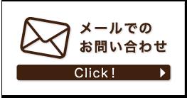 メールでのお問い合わせ Click!