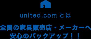 united.comとは 全国の家具販売店・メーカーへ安心のバックアップ!!